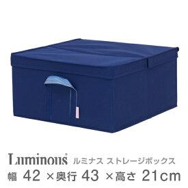 スチールラック パーツ 収納ボックス 布製ボックス 折り畳み 幅42×奥行43×高さ21cm 収納箱 収納ケース 衣類収納ボックス 衣類収納ケース アイボリー 白 ネイビー 青 ブルー ルミナス フタ付き ストレージボックス lsb4243