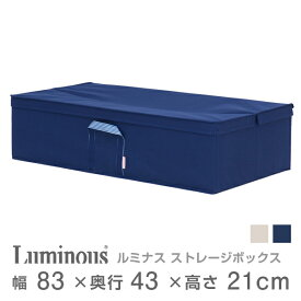 スチールラック パーツ 収納ボックス 布製ボックス 折り畳み 幅83×奥行43×高さ21cm 収納箱 収納BOX 収納ケース 衣類収納ボックス 衣類収納ケース 青 ブルー ネイビー 白 アイボリー ルミナス フタ付き ストレージボックス lsb8343