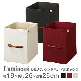 カラーボックスにぴったり入る 収納ボックス 幅20 奥行25モデル 布製 折り畳み 収納箱 収納BOX おしゃれ ボックス アイボリー ルミナス 純正品 幅19×奥行26×高さ26cm レッド ウッドハンドルボックス MA1926