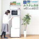 冷蔵庫ラック 幅60 奥行45モデル【12,098円→セール 7,980円】<高さが選べる> 冷蔵庫 ラック レンジラック キッチン…