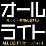 ラック・照明 専門店 オールライト