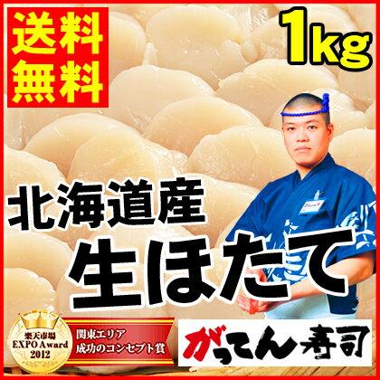 【送料無料】北海道産!生ほたて貝柱1kg 肉厚のホタテで弾力があり甘みが豊か/個別凍結だから便利な帆立/冷凍生/刺身/焼き/ホタテバター/パスタ/海鮮/貝類/rdc/がってん