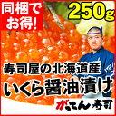 【2個で送料無料】北海道産 いくら醤油漬け250g/イクラ/鮭/魚卵/手巻き寿司 ネタ セット/いくら丼/海鮮丼/rdc/がってん/同梱