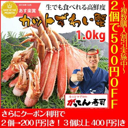 スマホエントリーでP10倍!2個購入で500円オフ!【送料無料】寿司屋の蟹は鮮度が違う!生でも食べられるカットずわいがに1.0kg(2~3人前)かに/御歳暮 ギフト/ずわい蟹/ズワイガニ/刺身/蟹/かにしゃぶ/鍋/ポーション/むき身/【複数】rdc/がってん寿司/カニ/あす楽