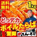 特5Lサイズ!2個購入で500円引き【送料無料】どっデカ!たらば蟹1.0kg!衝撃の食べ応え!プリプリ極太!特大!たらばがに…