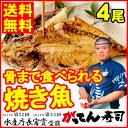 【送料無料】骨まで食べられる焼き魚4尾(真あじ・さんま・かます・金目鯛)真空パック/電子レンジ/湯せん/国産/がっ…