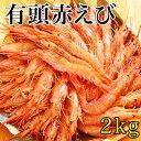 どっデカ!生赤えび2kg〈天然有頭〉焼きでも刺身でも/新鮮船上凍結(約40尾〜60尾)2キロ 【送料無料】/あかえび/赤エ…
