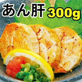 あん肝300g ☆濃厚な高級食材がこの価格!あんきも/アンキモ/鮟鱇/アンコウ/あんこう/がってん寿司