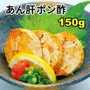 \お試し価格で販売中/【送料無料】海のフォアグラ!あん肝ポン酢150g☆濃厚な高級食材がこの価格!あんきも/あん肝/…