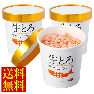 生とろサーモンフレーク3個セット 送料無料/時鮭フレイク/ときしらず/きたまる/北まる/北〇