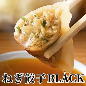 深谷ねぎ餃子BLACK(にんにく餃子)90個入