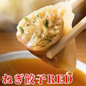 深谷ねぎ餃子RED(辛味噌餃子)90個入