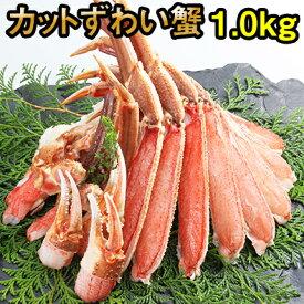 寿司屋の蟹は鮮度と甘みが違う!生でも食べられるカットずわいがに1.0kg(2~3人前) 【送料無料】/ずわい蟹/ズワイガニ/カニ/蟹/かにしゃぶ/鍋/ポーション/むき身/がってん寿司/あす楽