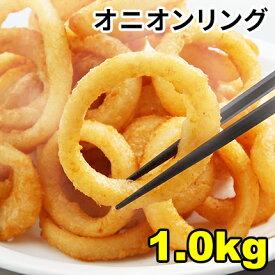 【メガ盛り】オニオンリング1kg/冷凍/業務用/1キロ/油で揚げるだけ/止まらない美味しさ/揚げ物/たまねぎ/【同梱おすすめ】rdc/がってん/同梱