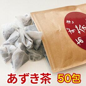 国産あずき茶200g 【送料無料】/北海道産/小豆茶/ノンカフェイン/カフェインレス/たっぷり50包 ティーバッグ/お茶 ティーバック/メール便でお届け/がってん寿司