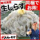 静岡県駿河湾産!生しらす250g【同梱おすすめ】解凍するだけ!/生シラス/冷凍/rdc/がってん/同梱