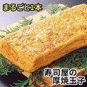 玉子焼き1本(約500g)寿司屋のふっくらやわらか厚焼き玉子【同梱おすすめ】江戸前風だし巻/玉子焼き器いらず/たまご…
