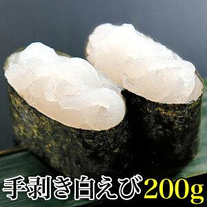 白えび200g 富山県産/むき身/刺身/白海老/白エビ/しらえび/しろえび/生食用/がってん寿司