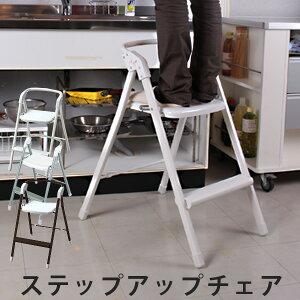 キッチンチェア 頑丈!ステップアップチェア わずか2.7kg 踏み台 キッチン 踏み台 折りたたみ 踏み台 ステップ 台所収納 おしゃれ 家具 台所用品 キッチン 棚 オシャレ
