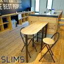 ハイテーブルセット SLIMS カウンターテーブル 3点セット カウンター チェア セット CT-1200 送料無料(バーカウンター…