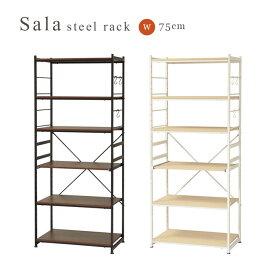 SALA STEEL RACK SLIM 75 サラ スチール ラック スリム 幅75cm e-room