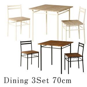 ダイニングテーブル 3点セット ダイニングテーブル ダイニングチェア 一人暮らし 新生活 おしゃれ 木目調 スチール ブラウン ナチュラル テーブルセット 3点