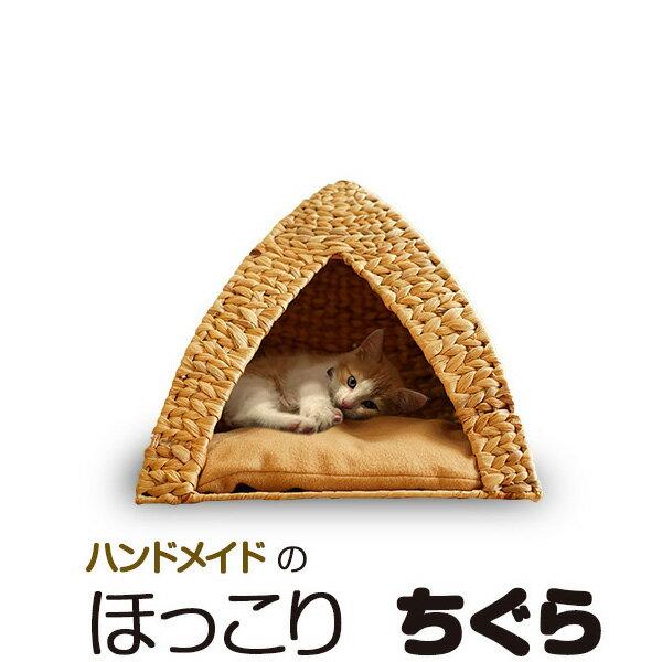 猫遊具 ほっこりちぐら ねこ ちぐら 天然素材 ウォーターヒヤシンス わら 藁 つぐら 寝床 キャットハウス 猫 おもちゃ 猫おもちゃ ねこグッズ ネコトンネル ほっこりトンネル トンネル