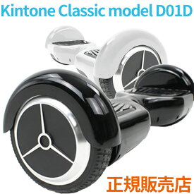 KINTONE クラシック D01D キントーン 正式代理店 安心保証付き リチウムバッテリー 電動二輪 電動スクーター e-room