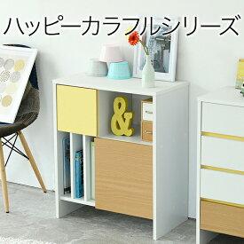 ハッピーカラフル シンプルラック 扉 2枚付き 幅60 奥行35 高さ73 コーディネイトしやすい シンプル家具 e-room
