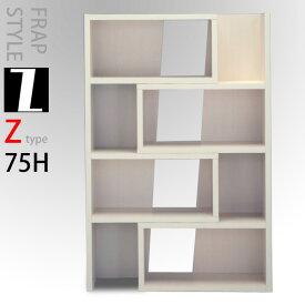 【本州と四国は開梱設置料込み】 伸縮ラック Z字タイプ 75H本棚 伸長式 自在 日本製 完成品 送料無料 美しい本棚 一人暮らし ひとり 一人 二人暮らし