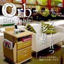 多機能 サイドテーブル ナイトテーブル Orb スマホ・タブレットが置ける キャスター付き 木製 マガジンラック リモコン ティッシュ ダストボックス iPho...
