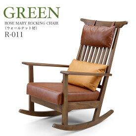 デザイナーズロッキングチェア 椅子 GREEN ROSE MARY グリーン ローズマリー R-011 ROSE MARY ROCKING CHAIR ウォールナット材 高級ソファ 高級チェア 革張り シギヤマ家具 大川家具 一人暮らし ひとり 一人 二人暮らし