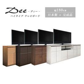 ハイタイプ テレビボード TV BOARD DEE ディー 幅180cm 1800-TV 完成品 日本製 e-room
