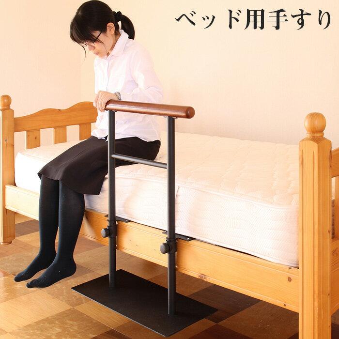 起き上がりらくらく ベッド用手すり 約幅60cm×奥行25cm×高さ74cm ベッドからの起き上がり、立ち上がりをサポート 介護 介助 寝たきり 補助 天然木 木製 ブラウン 固定 安定 左右設置可 送料無料