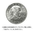 【当店グレード:A〜C】【白銅貨】アンソニーダラー硬貨(1979年〜1981年、1999年)(1ドル/1Dollar/アメリカ合衆国)…