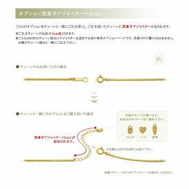 【k18ygチェーン専用】追加オプション(荒喜平アジャスター+5cm)