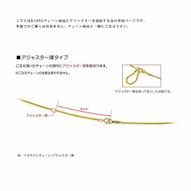 【k18ygチェーン専用】追加オプション(アジャスター環)