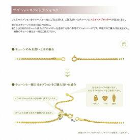 【k18ygチェーン専用】追加オプション(スライドボールアジャスター)