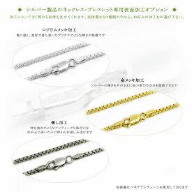 【シルバー925チェーン専用】追加オプション(表面加工)