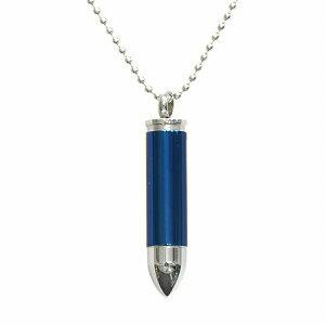 ペンダントトップ サージカルステンレス 弾丸型のネジ式ロケットペンダント 青 ブルー 銀色 シルバー ネックレスチェーン付き 砲弾型 カプセル カロート 遺骨入れ 薬入れ ピルケース|医療