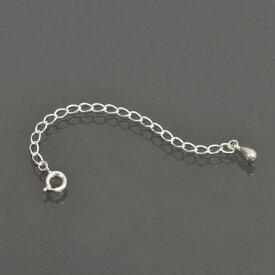 ネックレス用アジャスター ティアドロップ シルバー925 幅2.7mm 長さ7cm|鎖 銀 Silver アクセサリー レディース メンズ
