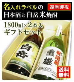 【還暦御祝】名入れラベルのお酒♪日本酒・米焼酎1800ml2本入セット「山吹色の長期熟成純米生もと」と「白岳 米焼酎」オリジナルラベル