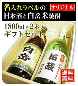 【オリジナル】名入れラベルのお酒♪日本酒・米焼酎1800ml2本入セット「山吹色の長期熟成純米生もと」と「白岳 米焼酎」オリジナルラベル