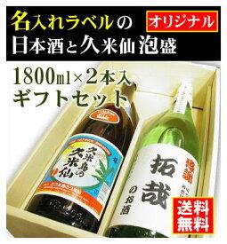 【オリジナル】名入れラベルのお酒♪日本酒・泡盛1800ml2本入セット「山吹色の長期熟成純米生もと」と「久米仙 泡盛」オリジナルラベル