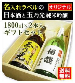 【オリジナル】名入れラベルのお酒♪日本酒1800ml2本入セット「山吹色の長期熟成純米生もと」と「玉乃光 純米吟醸 酒魂」オリジナルラベル