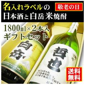 【敬老の日】名入れラベルのお酒♪日本酒・米焼酎1800ml2本入セット「山吹色の長期熟成純米生もと」と「白岳 米焼酎」オリジナルラベル