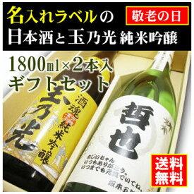 【敬老の日】名入れラベルのお酒♪日本酒1800ml2本入セット「山吹色の長期熟成純米生もと」と「玉乃光 純米吟醸 酒魂」オリジナルラベル