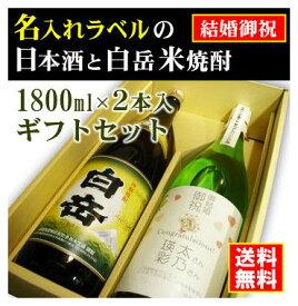 【結婚御祝】名入れラベルのお酒♪日本酒・米焼酎1800ml2本入セット「山吹色の長期熟成純米生もと」と「白岳 米焼酎」オリジナルラベル