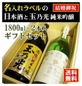 【結婚御祝】名入れラベルのお酒♪日本酒1800ml2本入セット「山吹色の長期熟成純米生もと」と「玉乃光 純米吟醸 酒魂」オリジナルラベル