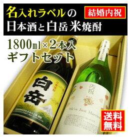 【結婚内祝】名入れラベルのお酒♪日本酒・米焼酎1800ml2本入セット「山吹色の長期熟成純米生もと」と「白岳 米焼酎」オリジナルラベル